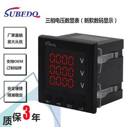 硕邦电气供应 三相电压表多功能智能数显表 三相智能电压数显表