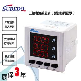 硕邦电气 三相电流表 三相智能电流数显表 多功能智能数显表