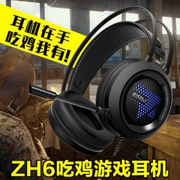 磁动力ZH6电脑游戏耳机头戴式带麦音乐耳机电竞7.1吃鸡