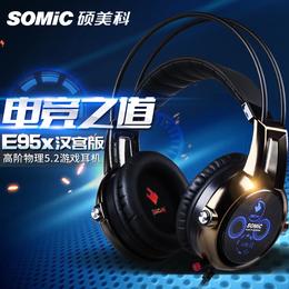 硕美科 E95x 汉宫版 吃鸡专用年鹏自用 CF游戏耳机耳麦