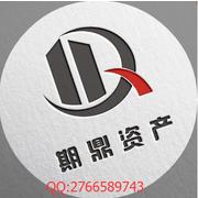 杭州期鼎资产管理有限公司