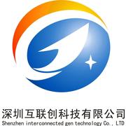 深圳市互联创科技有限公司