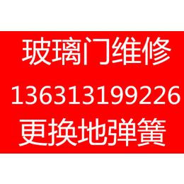广州海珠区赤岗玻璃门维修门禁维修更换地弹簧