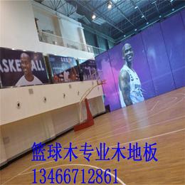 欧式地板 浙江篮球馆运动木地板