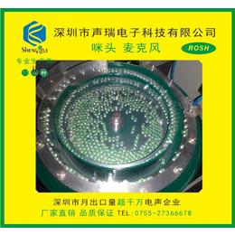 厂家直销各种规格的咪头 蓝牙耳机麦克风 对讲机监控摄像机咪头