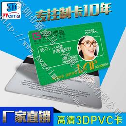 3D智能卡 3D立体卡 3Dpvc卡 3dvi卡厂家直销价格