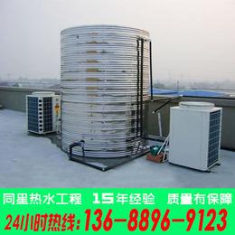 东莞工厂宿舍热水器经销商空气能热水器工业高温热水器