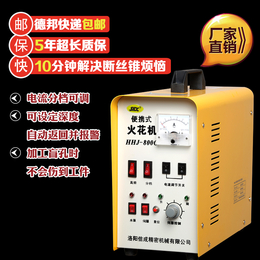 HHJ-800C便携式电火花机取断丝锥机器洛阳信成SFX