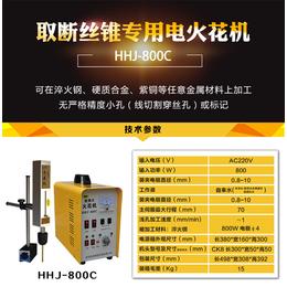 高频电火花打孔机取断丝锥机取断螺丝机HHJ-800C