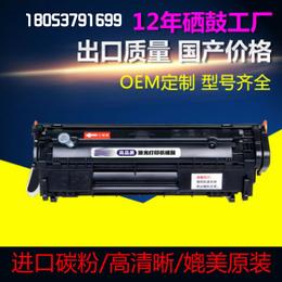 济宁三星FX9硒鼓佳能303硒鼓LBP2900硒鼓销售电话