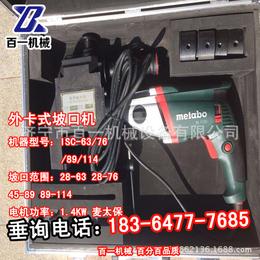云南厂家爆款圆管外卡式坡口机 便携式可携带外卡坡口机 坡口机