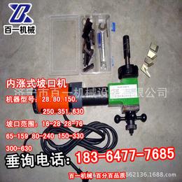 电动内涨式坡口机 T型内涨式坡口机 不锈钢切割内涨式坡口机