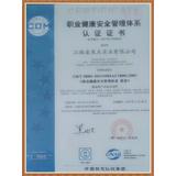 职业健康安全体系认证证书