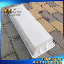 内蒙古路沿石塑料模具价格,国路模具厂