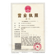 庆云县步云电子有限公司