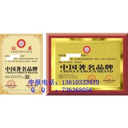 中国著名品牌证书怎么样申请需要提供什么资料