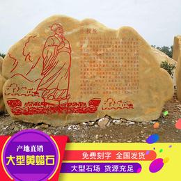 河南园林刻字石 大型招牌石 园林风景石 广场石刻字