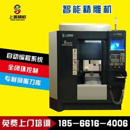北京精雕机怎么样 自动编程系统 上善精机