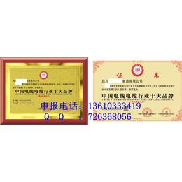 中国行业十大品牌证书到哪申请有什么要求