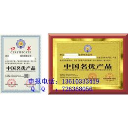 中国名优产品证书怎么申请费用多少
