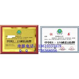 中国315诚信品牌证书怎么样申请要多少钱