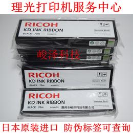 理光KD350C KD450C KD650CKD800C色带