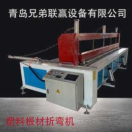 兄弟牌塑料板材折弯机将手工焊接转变成全自动的机器操作