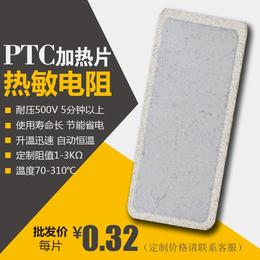 PTC发热片半导体陶瓷发热片PTC热敏电阻 厂家直销PTC