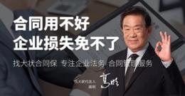 深圳找大状公司合同保专项服务-企业法律事务免费咨询