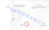 注册登记证书