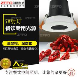 河南饭店筒灯厂-【ZFFO洲峰照明】-饭店筒灯