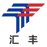 湖北省武穴市汇丰制袋公司