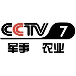 2019年播放CCTV-7军事农业频道时段广告费用是多少