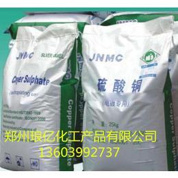 河南硫酸铜厂家郑州硫酸铜电话13603992737硫酸铜专卖