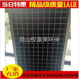 活性炭板式过滤器活性炭空气过滤器除臭过滤器