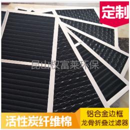 板式初效过滤器有效吸附工业废气铝合金边框活性炭过滤棉