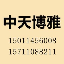 北京XX房地产经纪公司执照转让