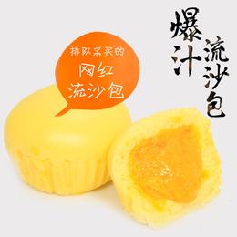 网红奶黄流沙包