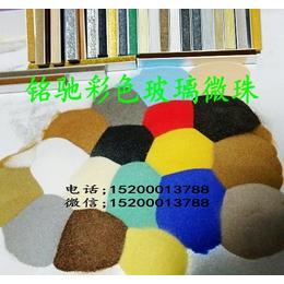 广东玻璃微珠厂家定制各种规格填缝剂美缝剂用烧结彩色玻璃微珠