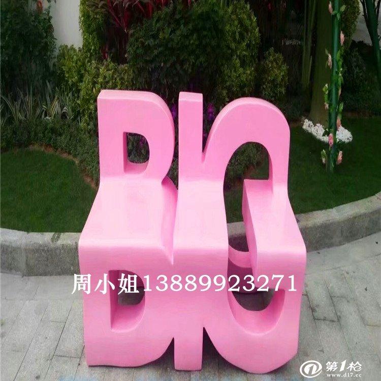 厂家直销铭丽玻璃钢立体字母椅雕塑广场供应装饰品