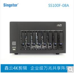 鑫云SS100F08A影视制作专用万兆共享磁盘阵列塔式盘阵