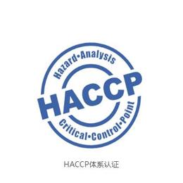 haccp,haccp质量管理体系多少钱 临智略管理