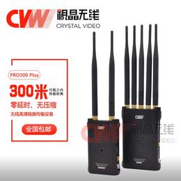 视晶无线PRO300 Plus无线视频传输qy8千亿国际