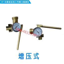 山东恒安厂家供应SY-40煤矿单体支柱工作阻力检测仪