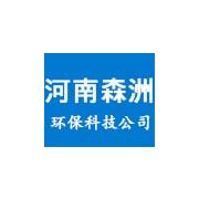 河南森洲环保科技有限公司