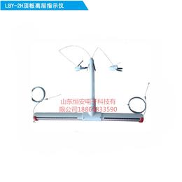 供应恒安结构简单防震LBY2H矿用平行直读顶板仪机械式顶板仪