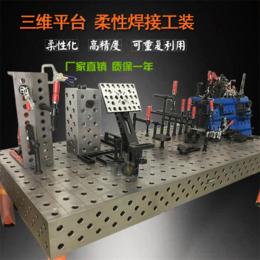 河北三维平台厂家直销标准三维柔性焊接工作平台多孔定位焊接平