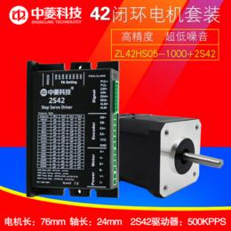 2018年深圳中菱科技2S42闭环步进驱动器闭环电机套装