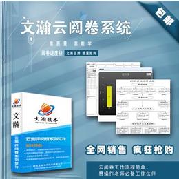 盐池县快速阅卷系统  有名的网络阅卷系统