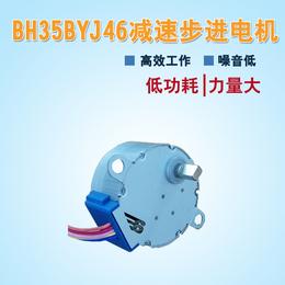 35BYJ46空调 冷风机减速步进电机 博厚厂家定制